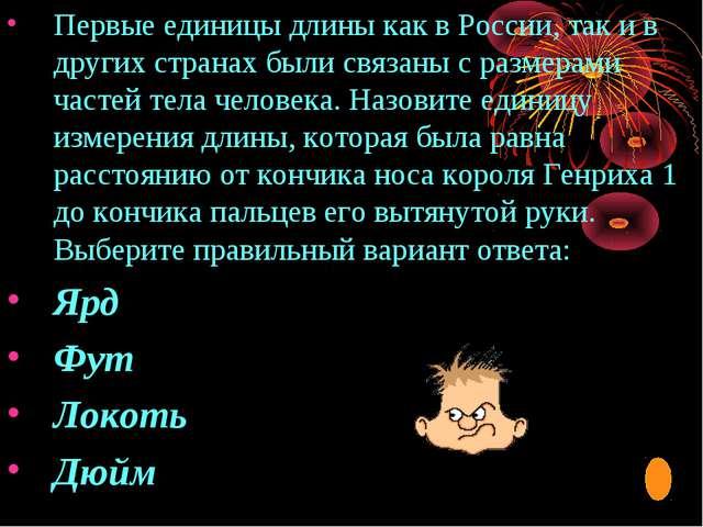 Первые единицы длины как в России, так и в других странах были связаны с разм...