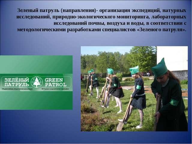 Зеленый патруль (направления)- организация экспедиций, натурных исследований,...