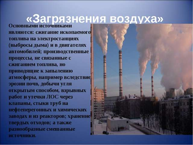 «Загрязнения воздуха» Основными источниками являются: сжигание ископаемого то...