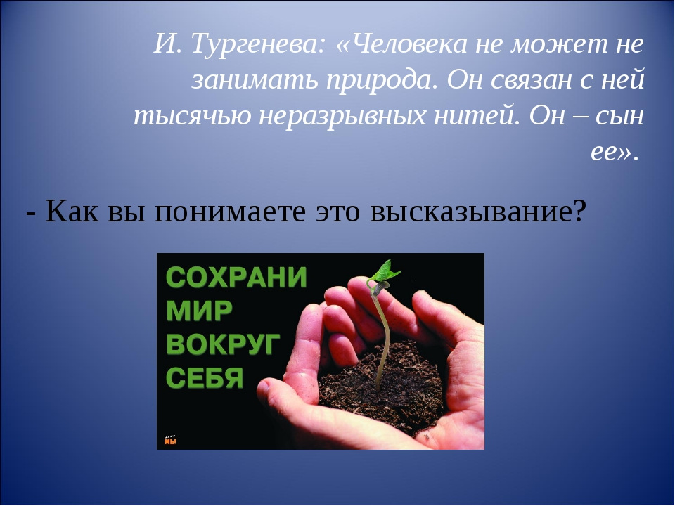 И. Тургенева: «Человека не может не занимать природа. Он связан с ней тысячью...