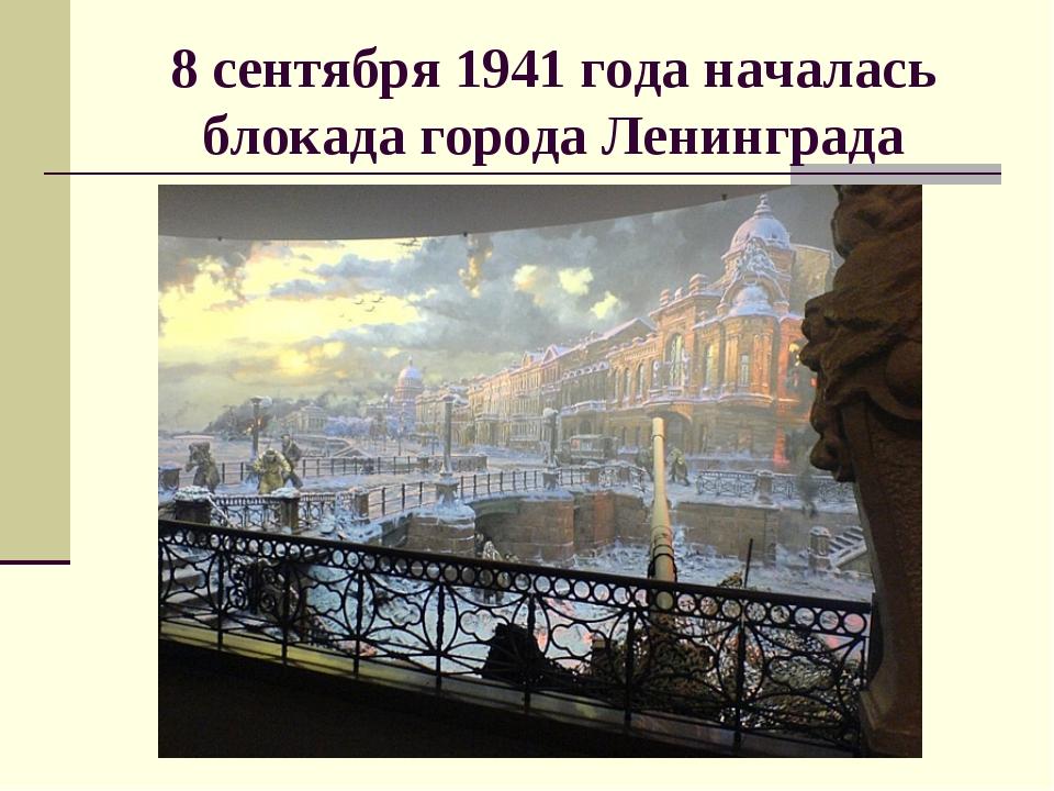 8 сентября 1941 года началась блокада города Ленинграда