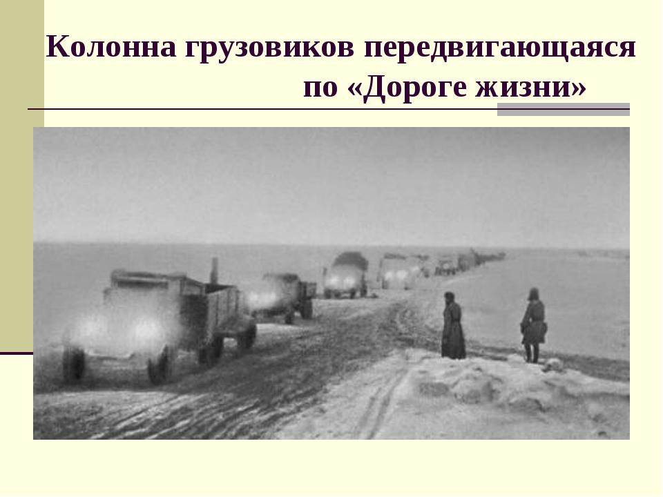 Колонна грузовиков передвигающаяся по «Дороге жизни»