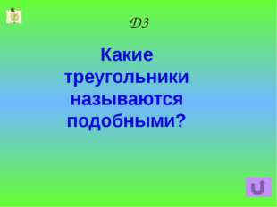 Домашнее задание: Решить из сборника по 5 задач по данной теме из части 1 и2