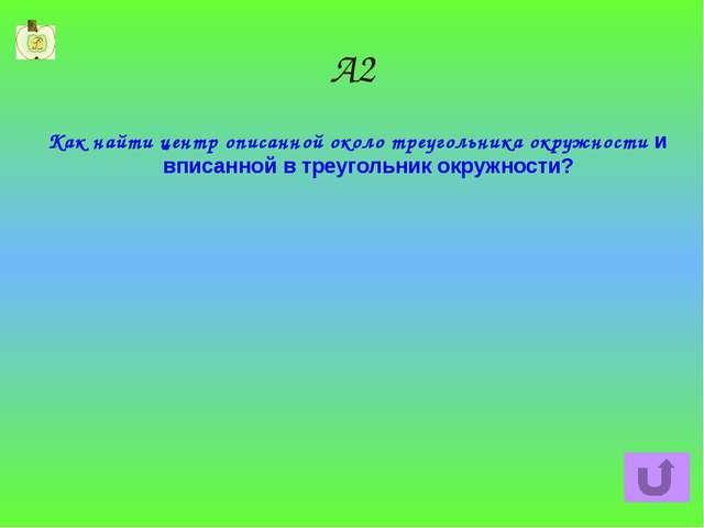 D2 Сформулируйте теорему Пифагора