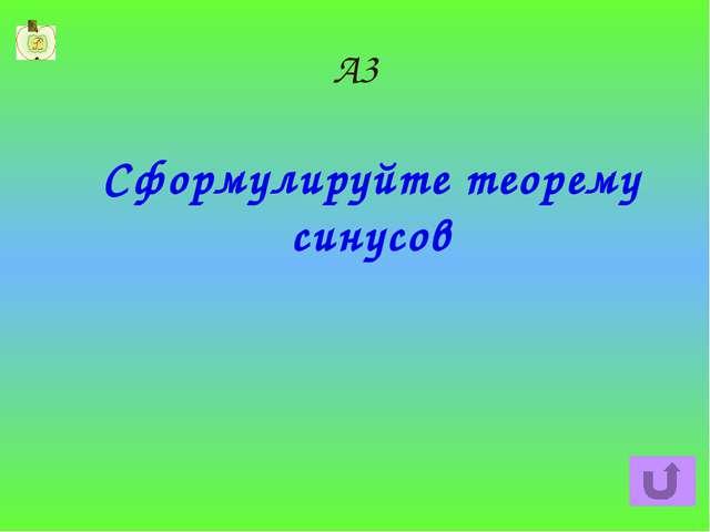 А3 Сформулируйте теорему синусов