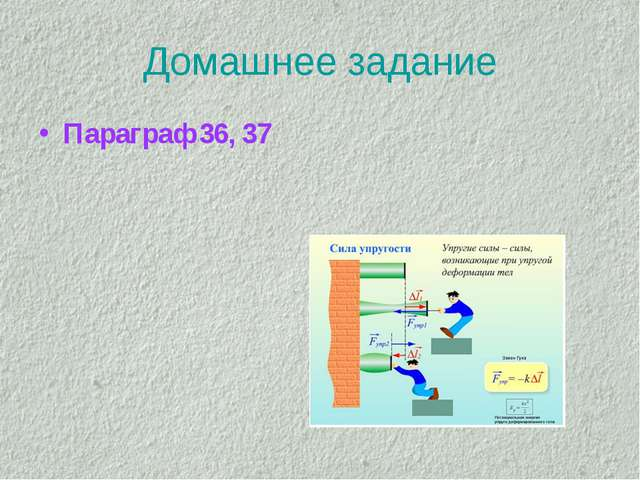 Домашнее задание Параграф 36, 37