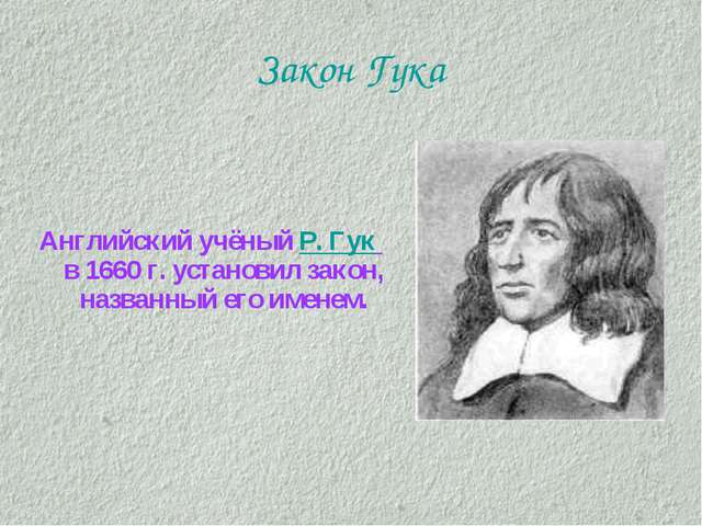Закон Гука Английский учёный Р. Гук в 1660 г. установил закон, названный его...