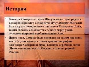 История В центре Самарского края Жигулевские горы рядом с Самарой образуют Са