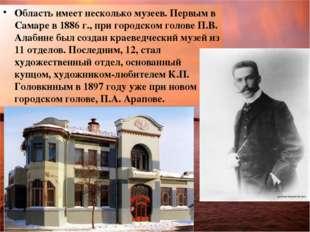 Область имеет несколько музеев. Первым в Самаре в 1886 г., при городском голо