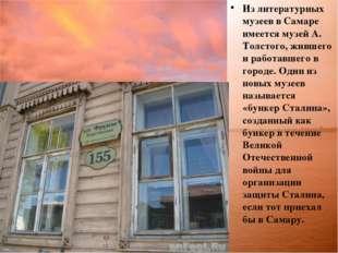 Из литературных музеев в Самаре имеется музей А. Толстого, жившего и работавш