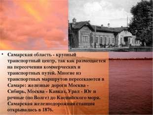 Самарская область - крупный транспортный центр, так как размещается на пересе