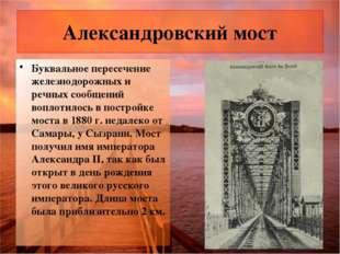 Александровский мост Буквальное пересечение железнодорожных и речных сообщени