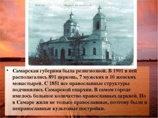 Самарская губерния была религиозной. В 1901 в ней располагались 891 церковь,