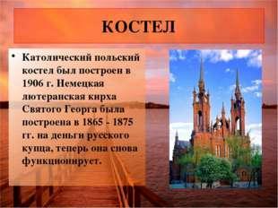 КОСТЕЛ Католический польский костел был построен в 1906 г. Немецкая лютеранск