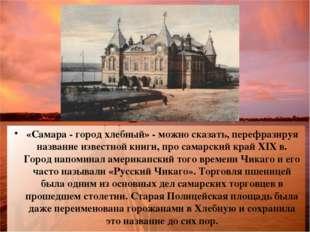 «Самара - город хлебный» - можно сказать, перефразируя название известной кни