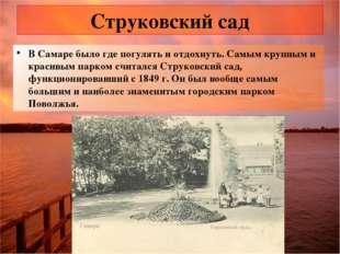 Струковский сад В Самаре было где погулять и отдохнуть. Самым крупным и краси