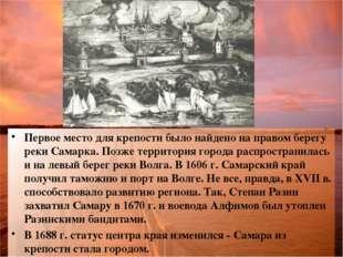 Первое место для крепости было найдено на правом берегу реки Самарка. Позже т