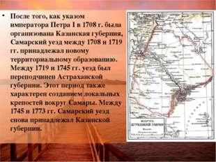 После того, как указом императора Петра I в 1708 г. была организована Казанск