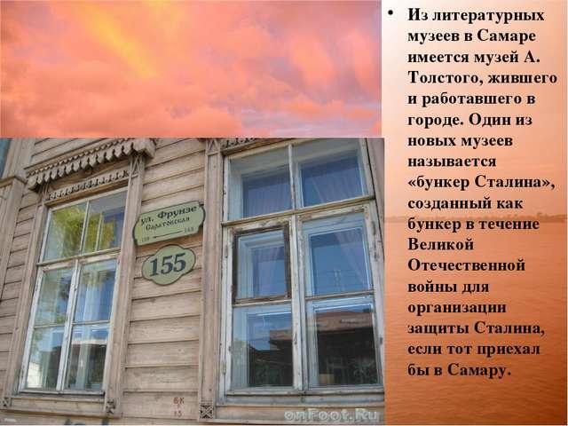 Из литературных музеев в Самаре имеется музей А. Толстого, жившего и работавш...