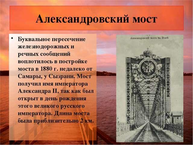 Александровский мост Буквальное пересечение железнодорожных и речных сообщени...