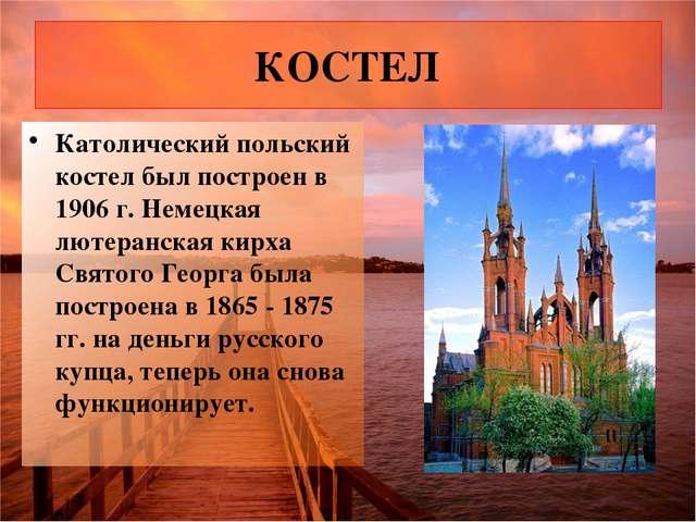 КОСТЕЛ Католический польский костел был построен в 1906 г. Немецкая лютеранск...