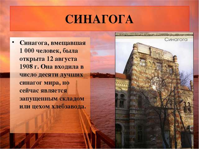СИНАГОГА Синагога, вмещавшая 1 000 человек, была открыта 12 августа 1908 г. О...