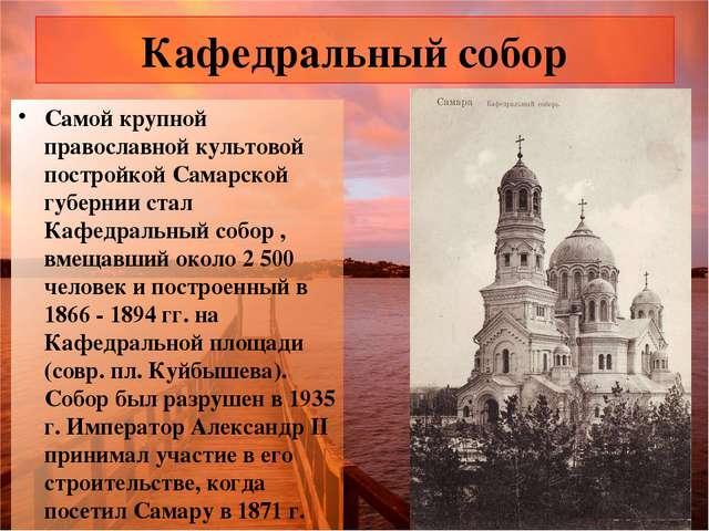 Кафедральный собор Самой крупной православной культовой постройкой Самарской...