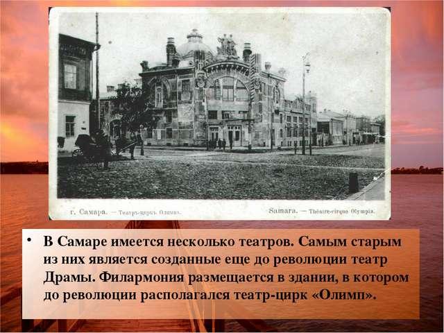 В Самаре имеется несколько театров. Самым старым из них является созданные ещ...
