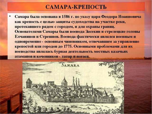 САМАРА-КРЕПОСТЬ Самара была основана в 1586 г. по указу царя Феодора Иоаннови...