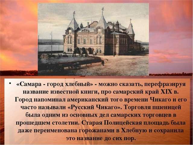 «Самара - город хлебный» - можно сказать, перефразируя название известной кни...