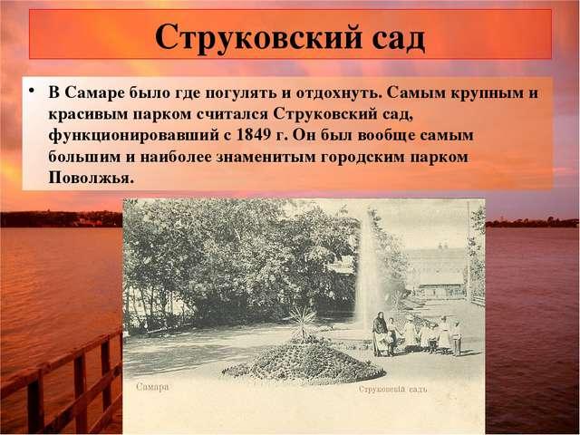 Струковский сад В Самаре было где погулять и отдохнуть. Самым крупным и краси...