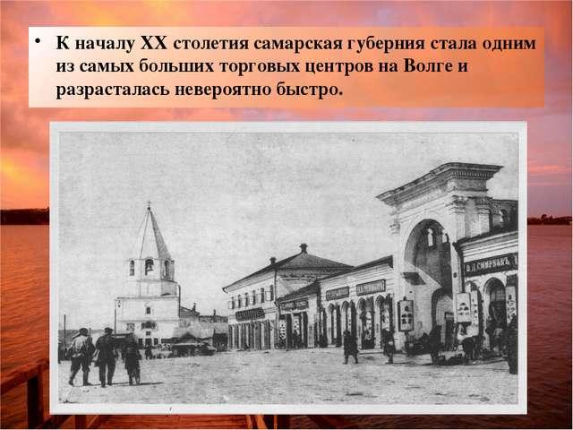 К началу XX столетия самарская губерния стала одним из самых больших торговых...