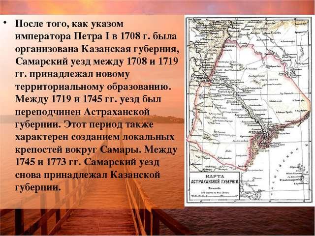 После того, как указом императора Петра I в 1708 г. была организована Казанск...