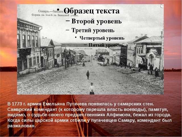 В 1773 г. армия Емельяна Пугачева появилась у самарских стен. Самарский комен...