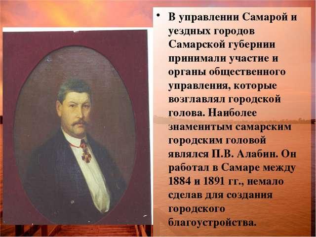 В управлении Самарой и уездных городов Самарской губернии принимали участие и...
