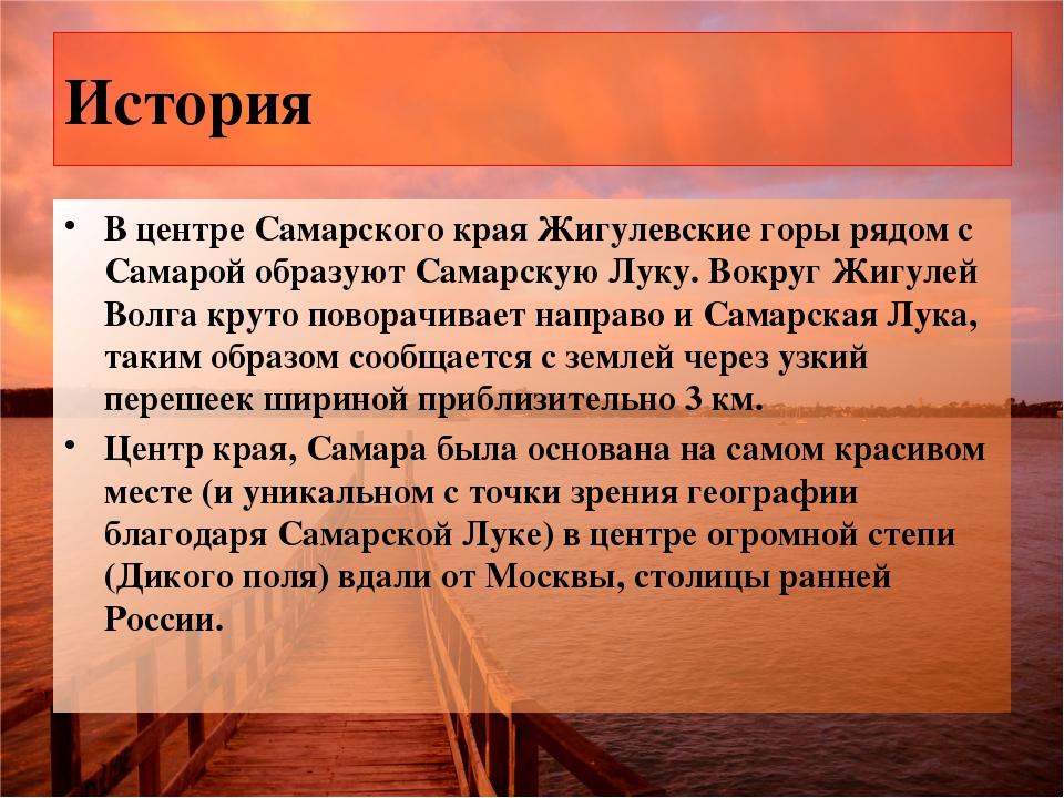 История В центре Самарского края Жигулевские горы рядом с Самарой образуют Са...
