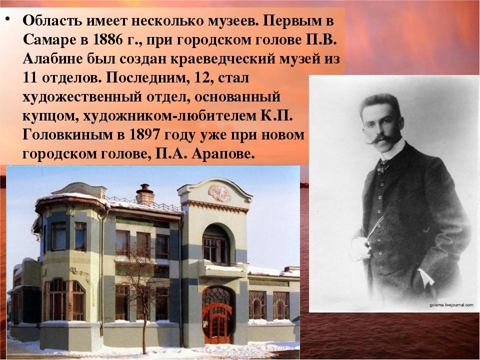 Область имеет несколько музеев. Первым в Самаре в 1886 г., при городском голо...