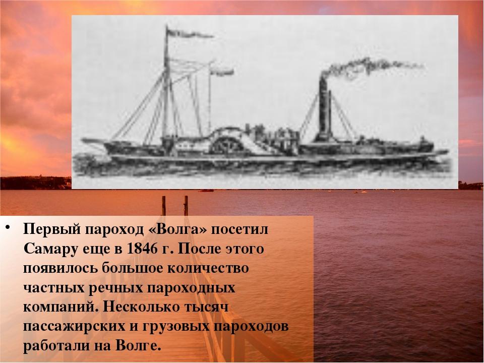 Первый пароход «Волга» посетил Самару еще в 1846 г. После этого появилось бол...