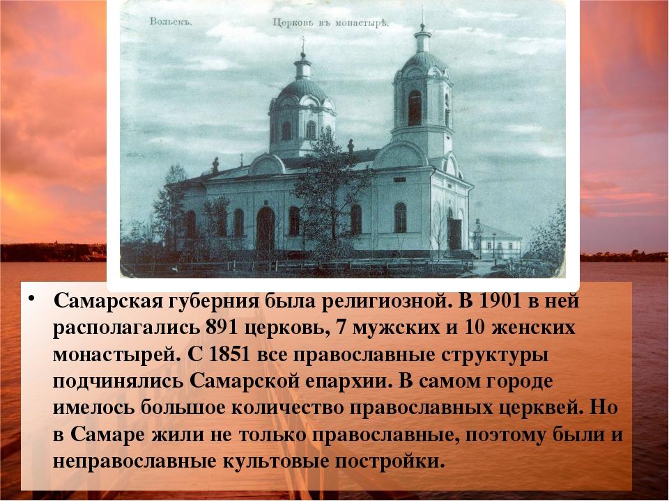 Самарская губерния была религиозной. В 1901 в ней располагались 891 церковь,...