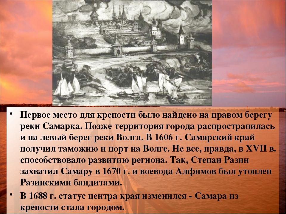 Первое место для крепости было найдено на правом берегу реки Самарка. Позже т...