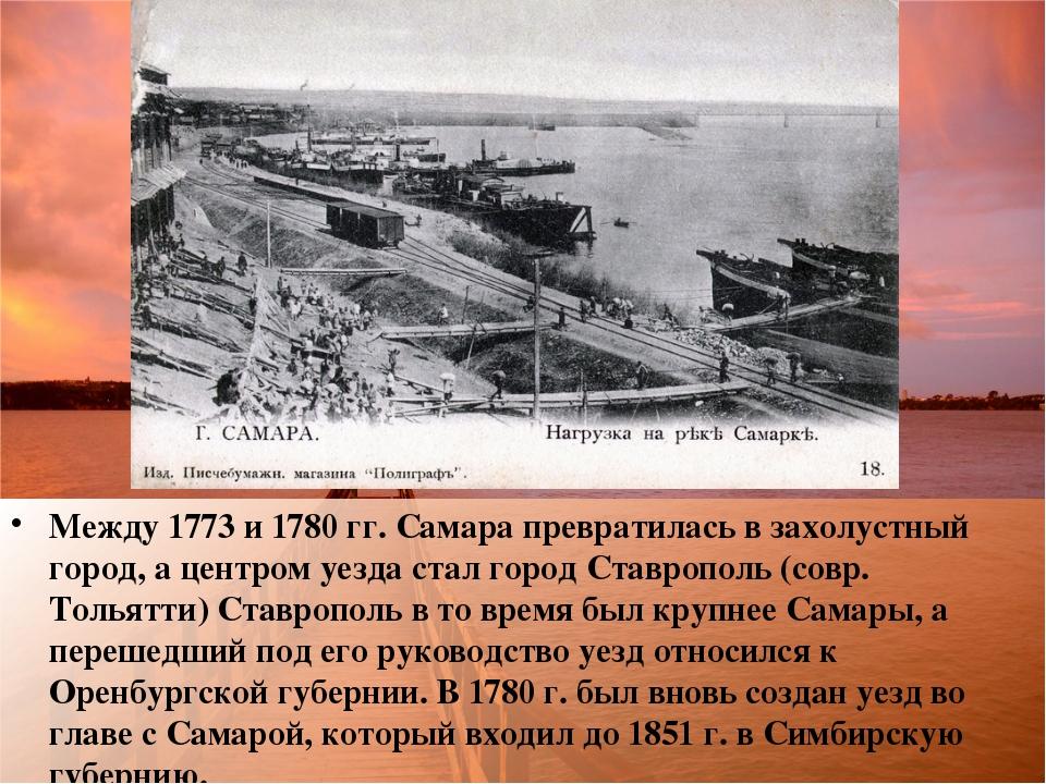 Между 1773 и 1780 гг. Самара превратилась в захолустный город, а центром уезд...