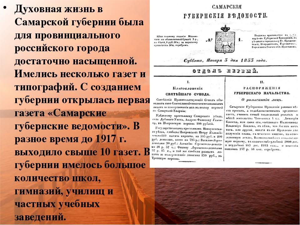 Духовная жизнь в Самарской губернии была для провинциального российского горо...