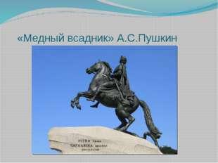«Медный всадник» А.С.Пушкин
