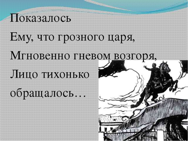 Показалось Ему, что грозного царя, Мгновенно гневом возгоря, Лицо тихонько о...