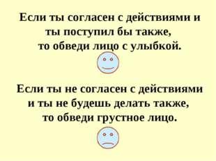 Если ты согласен с действиями и ты поступил бы также, то обведи лицо с улыбко