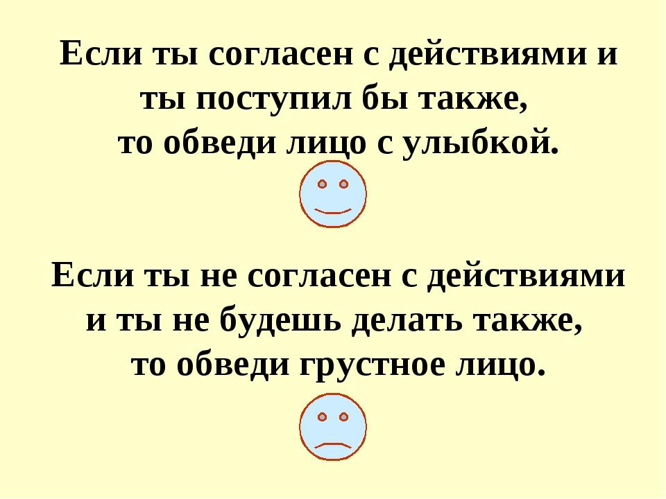 Если ты согласен с действиями и ты поступил бы также, то обведи лицо с улыбко...