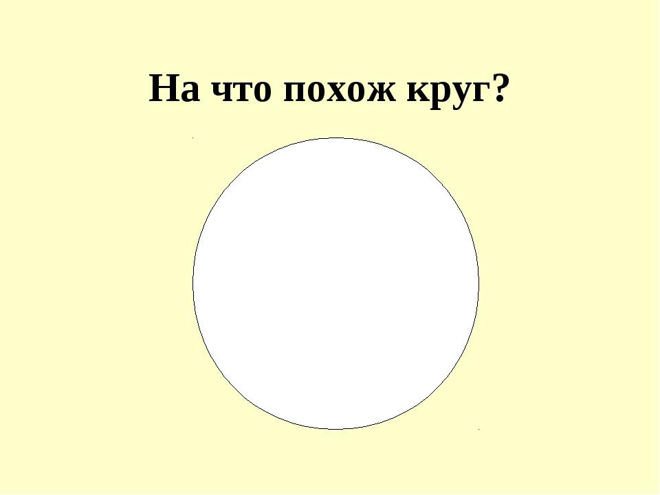 На что похож круг?