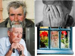 Вы видели как плачут старики: безмолвно, без надрыва и истерик