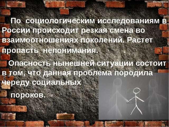 По социологическим исследованиям в России происходит резкая смена во взаимоо...
