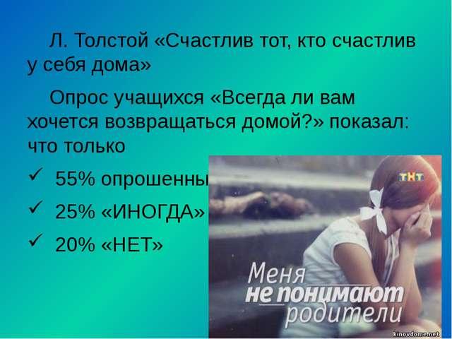 Л. Толстой «Счастлив тот, кто счастлив у себя дома» Опрос учащихся «Всегда л...